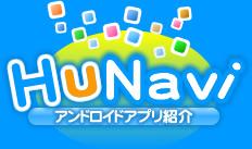 HuNavi android(アンドロイドアプリ)紹介